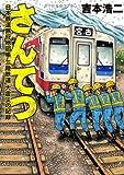 利益よりも人◆『さんてつ: 日本鉄道旅行地図帳 三陸鉄道 大震災の記録』吉本 浩二