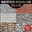 【BEST素材】壁レンガ ダウンロード版