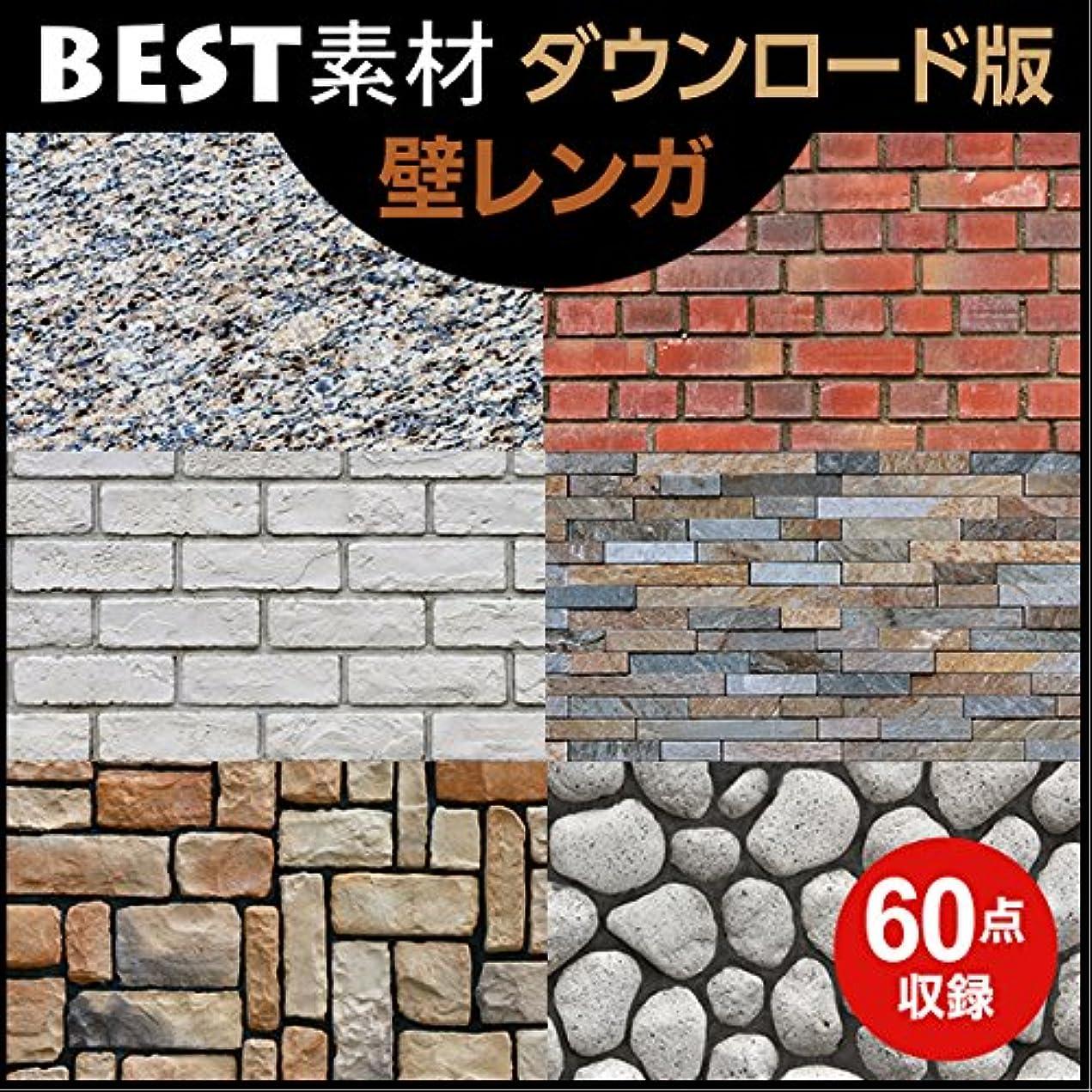 荒れ地スクラブメタリック【BEST素材】壁レンガ|ダウンロード版