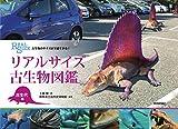 埼玉の高校司書が選ぶ「イチオシ本'18」、1位は『リアルサイズ古生物図鑑 古生代編』