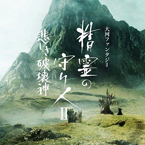 [画像:大河ファンタジー「精霊の守り人II 悲しき破壊神」オリジナル・サウンドトラック]