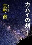 カムイの剣 1 (角川文庫)
