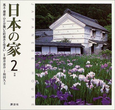 日本の家 (2) 中部