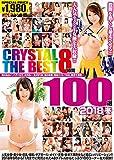CRYSTAL THE BEST 8時間100選 2018 冬 [DVD]