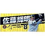 阪神タイガース グッズ 佐藤輝明 選手フォトタオル 背番号 8