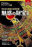 魅惑の財宝伝説 ナショナル ジオグラフィック別冊