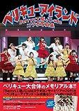Berryz工房&℃-uteコラボ写真集『ベリキューアイランド』 (TOKYO NEWS MOOK)