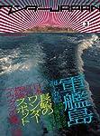 ワンダーJAPAN―日本の《異空間》探険マガジン (3(2007WINTER)) (三才ムック (vol.141))