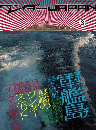 ワンダーJAPAN―日本の《異空間》探険マガジン (3(2007WINTER)) (三才ムック (vol.141))の詳細を見る