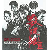 SPL2 : 殺破狼 II 香港映画OST
