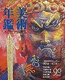 美術年鑑 平成31年版(2019年版)
