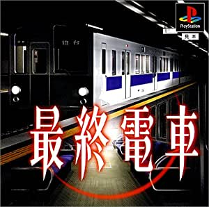 最終電車<廉価版>