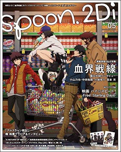 spoon.2Di vol.5 表紙巻頭特集「血界戦線」/Wカバー「映画 ハイ☆スピード! - Free! Starting Days-」 (カドカワムック)の詳細を見る