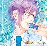 偽の恋人とのラブハプニング❤CD「蜜恋(ハニー)ライアー! ?」 Vol.4 藍方セイジ CV.前野智昭