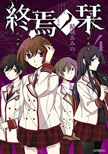 終焉ノ栞 4 (MFコミックス ジーンシリーズ)の詳細を見る