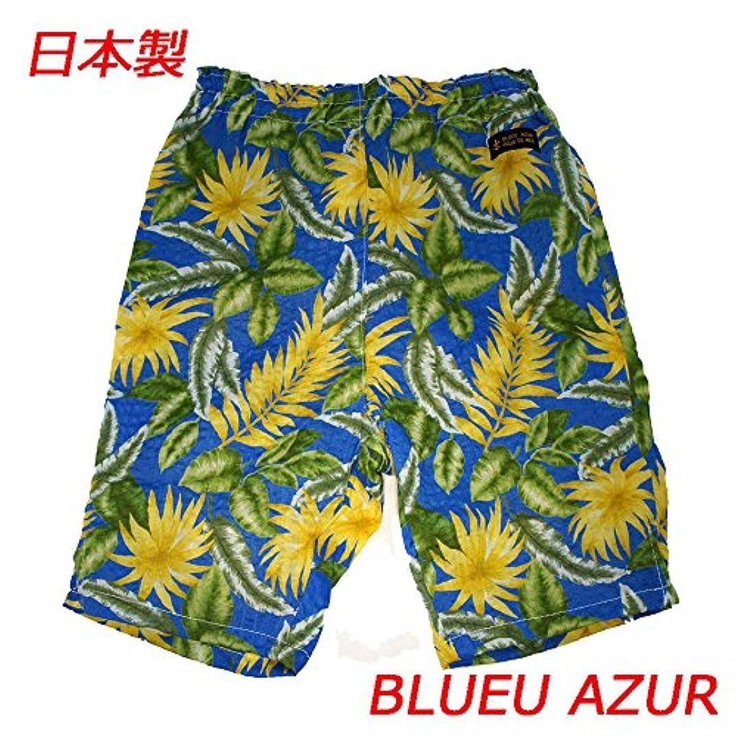 ニュース知り合いになる事前(ブルーアズール)BLUEU AZUR ボタニカルチビテコパンツ