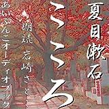 [オーディオブックCD] 夏目漱石 著 「こころ」(CD10枚)