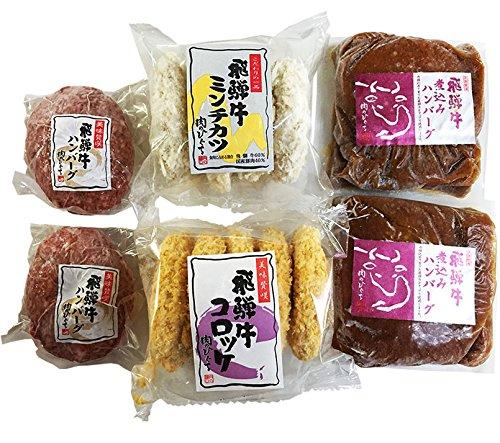 【肉のひぐち】 飛騨牛バラエティギフトセット ( コロッケ1袋 / ミンチカツ1袋 / ハンバーグ2ヶ / 煮込みハンバーグ2ヶ) 化粧箱入