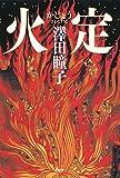 火定[Kindle版]