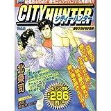 シティーハンター 6(待ちつづける少女編) (BUNCH WORLD)