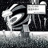 Dr.インクの星空キネマ 画像
