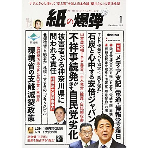 月刊紙の爆弾 2017年 01 月号 [雑誌]
