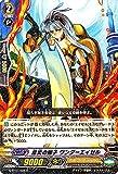 カードファイト!! ヴァンガードG 風炎の獅子 ワンダーエイゼル(R)/勇輝剣爛(G-BT07)シングルカード G-BT07/028