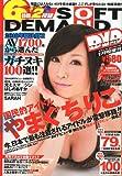 月刊ソフト・オン・デマンド 1月号増刊 ソフト・オン・デマンドDVD Vol.1