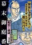 明楽と孫蔵 対決編―幕末御庭番 (キングシリーズ 漫画スーパーワイド)