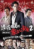 修羅の男と家なし少女2[DVD]