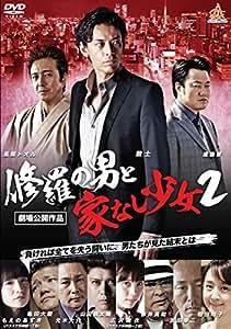修羅の男と家なし少女2 [DVD]