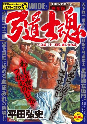 弓道士魂 (傑作リマスターコミック)
