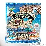 石垣の塩 島ナッツ 16g×15袋×2 石垣の塩を使用した3つの味の豆菓子 沖縄土産やおつまみに