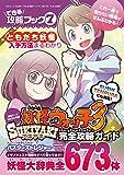 できる攻略ブック7 妖怪ウォッチ3スキヤキ完全攻略ガイド 三才ムック vol.931