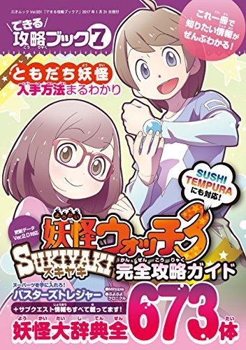 できる攻略ブック7 妖怪ウォッチ3スキヤキ完全攻略ガイド 三...