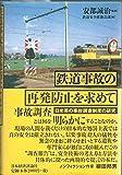 鉄道事故の再発防止を求めて—日米英の事故調査制度の研究