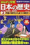 まんがで学習日本の歴史2奈良時代~鎌倉時代