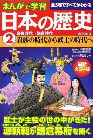 まんがで学習日本の歴史2奈良時代~鎌倉時代の詳細を見る