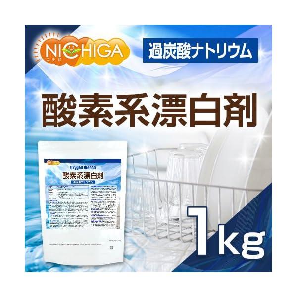 酸素系漂白剤 1kg(過炭酸ナトリウム100%...の紹介画像2