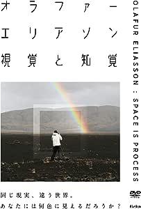 映画『オラファー・エリアソン視覚と知覚』DVD
