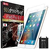 【 iPad Pro 9.7 ガラスフィルム (2017年モデル) 】 iPad Air / iPad Air2 フィルム 約3倍の強度( 日本製 ) 落としても割れない 最高硬度9H 6.5時間コーティング OVER's ガラスザムライ® ( らくらくクリップ , 365日保証付き )