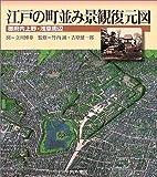 江戸の町並み景観復元図―御府内上野・浅草周辺