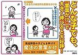 発達障害の子どもを伸ばす魔法の言葉かけ (健康ライブラリー) 画像