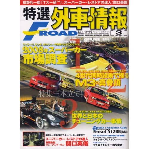 特選外車情報 F ROAD (エフロード) 2008年 03月号 [雑誌]