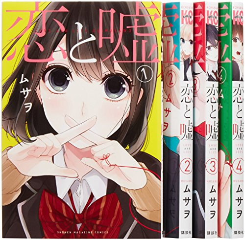 恋と嘘  コミック1-6巻 セット