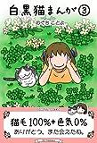 白黒猫まんが(フルカラー) 3