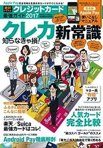 絶対トクする! クレジットカード最強ガイド 2017 (Gakken Mook)