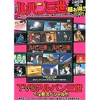 Vol.10 TVSP ルパン三世 イッキ見スペシャル!!! 霧のエリューシヴ & sweet lost night ~魔法のランプは悪夢の予感~ (DVD)