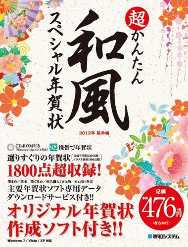 超かんたん和風スペシャル年賀状2012年辰年編