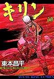 キリン(19) (ヤングキングコミックス)